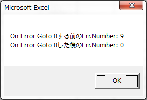 on error resume next javascript vba on error goto 0をすると err