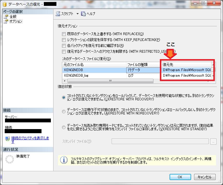 データベースの復元「オプション」