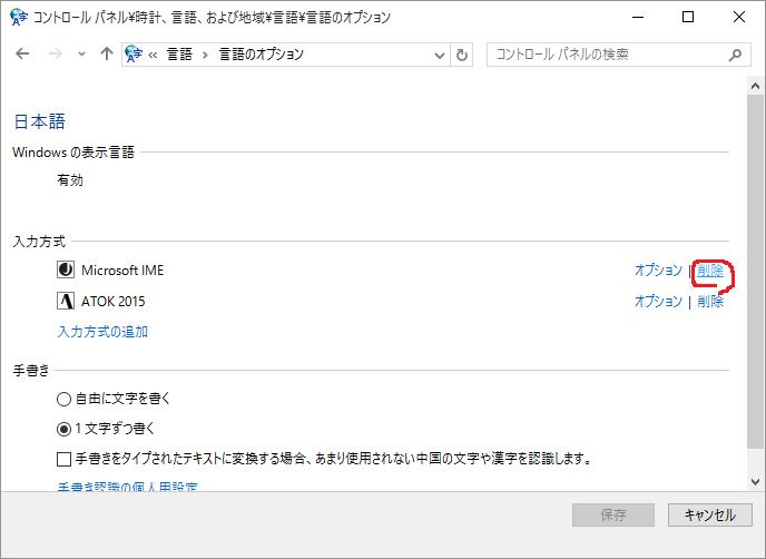 04.MicrosoftIMEを削除